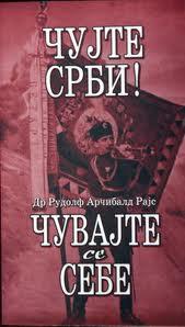 О српским политичарима (1)