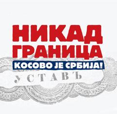 nikad-granica-logo