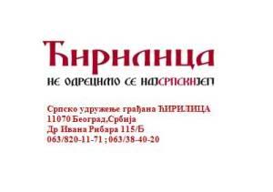 cirilica 1
